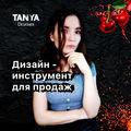 Татьяна Зеленецкая