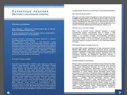 Дизайн страниц буклета для IT Компании Vesta