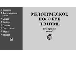 Небольшое пособие на HTML технологии фреймов