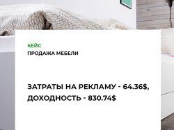 Kейс по продаже мебели