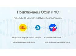 Интеграция 1С и Ozon