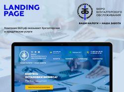 ББО.рф - бухгалтерские услуги