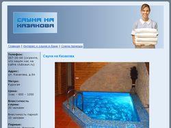 """Дизайн сайта """"Сауна на Казакова"""""""
