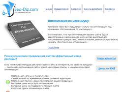 """Дизайн сайта """"Seo-diz"""""""
