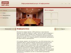 Дизайн информационного сайта об информатике