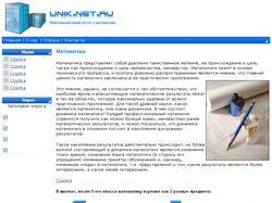 Второй вариант дизайна сайта unik.net.ru