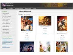 Сайт галереи живописи