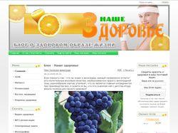 """Блог """"Наше Здоровье"""""""
