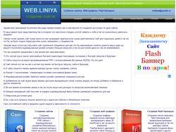 Сайт вебмастерской