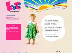 Kazi - детская одежда