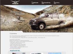 Сайт для Томского УАЗ-центра