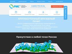 rms-med.ru registration