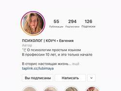 Менеджер по рекламе в instagram