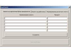 Студенческая работа, автоматизация бухучета (VBA)