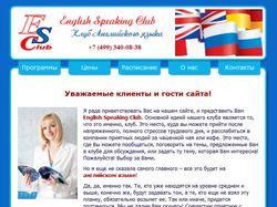 Клуб Английского Языка