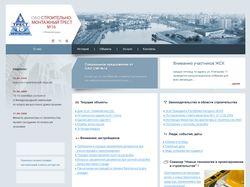 Дизайн сайта Строительного треста №16