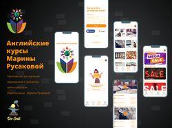 Школа Марины Русаковой