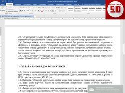 Договор субаренды нежилого помещения (Украина)
