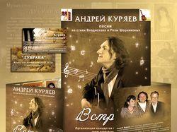 Афиша, буклет, диск к концерту А.Куряева (Москва)