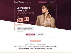 Школа кинетического имиджа Валентина Шишкина