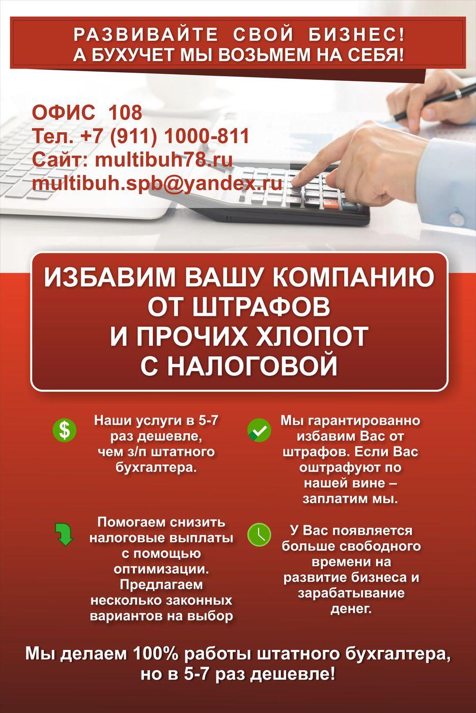 эффективная реклама для бухгалтерских услуг