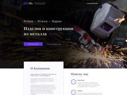 Верстка адаптивного landing page - СПЕЦСЕРВИС