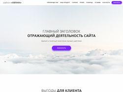 Адаптивный шаблон Elementor WordPress