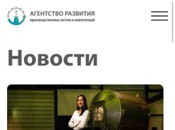 Агенство развития - Landin page