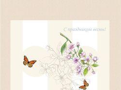 открытка для Глобэкс банка
