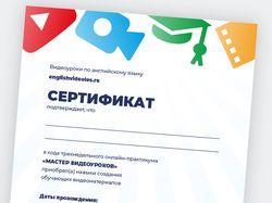 Дизайн сертификата о прохождении курса
