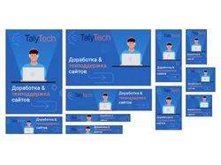 Доработка и техподдержка сайтов. Комплект баннеров