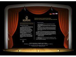 Bomond - заказ концертов