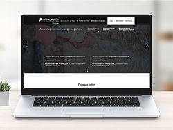 Дизайн сайта. Малярные работы.