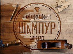 """Оформление для кафе """"ШаМПУР"""""""