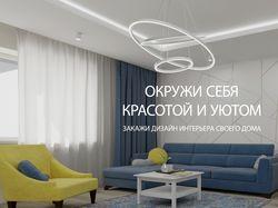 Баннеры для студии дизайна интерьера