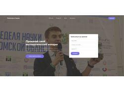 Репетитор по математике в г. Томске