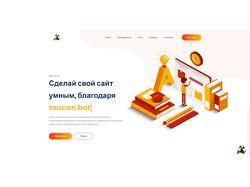 Toucan.bot — интеллектуальная система для сайта