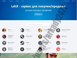 LehX - сервис для покупки/продажи игровых профилей