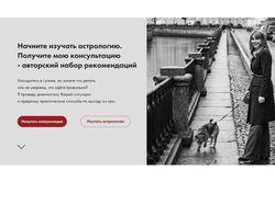 Одностраничный сайт AstroToday