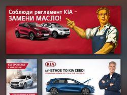 Креативы для авто KIA