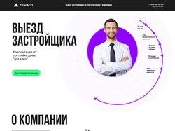 Сайт для консультанта-застройщика