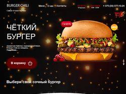 Дизайн главной страницы сайта бургерной.