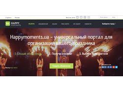 HappyMoments - портал огранизации праздников