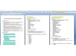 Примеры ТЗ копирайтерам