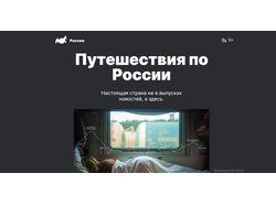 Одностраничный сайт про Россию
