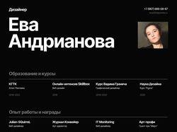 Резюме Ева Андрианова
