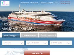 Дизайн макета для страницы круизного путешествия.