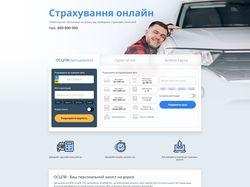 Автострахование - UA