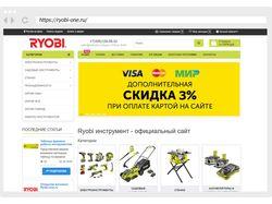 Интернет магазин инструментов фирмы Ryobi