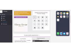 Мобильное приложение сразу под IOS и Android